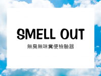 SMELL OUT