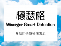 Wiserger Smart Detection (懷瑟格智慧檢測)